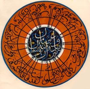 IbnArabi_Arabic_calligraphy