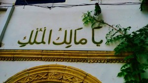 ya_malik_al-mulk