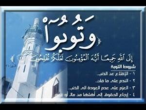 """Tawba: """"Ritorno a Dio con penitenza"""". Se lo sono mai posto il problema, questi cosiddetti """"combattenti dell'Islam""""?"""