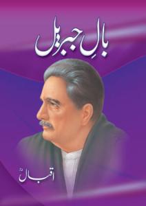 Bal-e-Jibrael-Iqbal