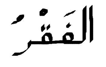 """Sulla """"povertà"""" spirituale nell'Islâm"""