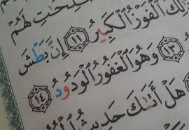 ghafur-wadud