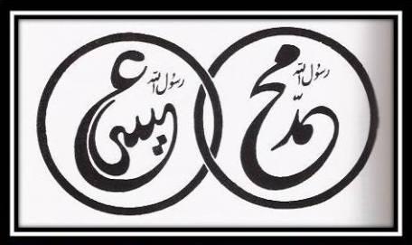 """Riflessioni intorno alla conferenza """"Gesù e Muhammad"""" (Roma, 17 dic. 2017)"""