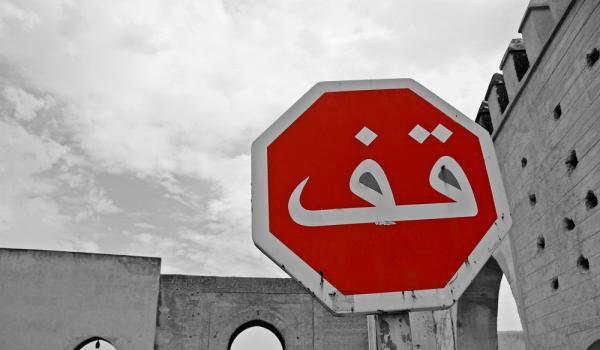 """A casa degli altri si rispettano le loro regole (ricordo di una piccola """"disavventura"""" in Siria)"""