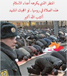 Traduzione: «La vista che i nemici dell'Islam odiano: questa preghiera in Russia. Se questa scena ti piace, scrivi 'Iddio è grande'».