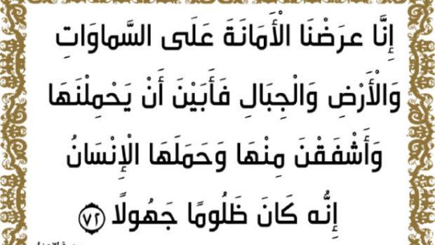 """Alcune considerazioni sul concetto di """"custodia"""" nella cultura arabo-musulmana"""